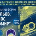 У Житомирі пройде Національний форум «Корольов. Космос. Житомир»