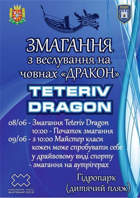 """У Житомирі відбудуться змагання з веслування на човнах """"Дракон"""""""