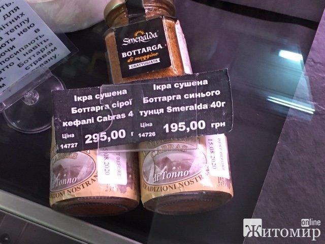 """У житомирському магазині """"Марципан"""" знову здивували покупця. ФОТО"""