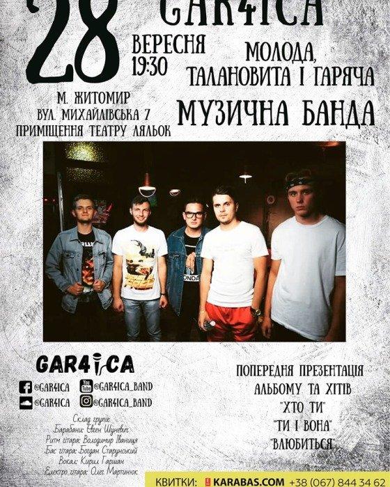 """У Житомирі відбудеться концерт молодого гурту """"Gar4Ica band"""""""