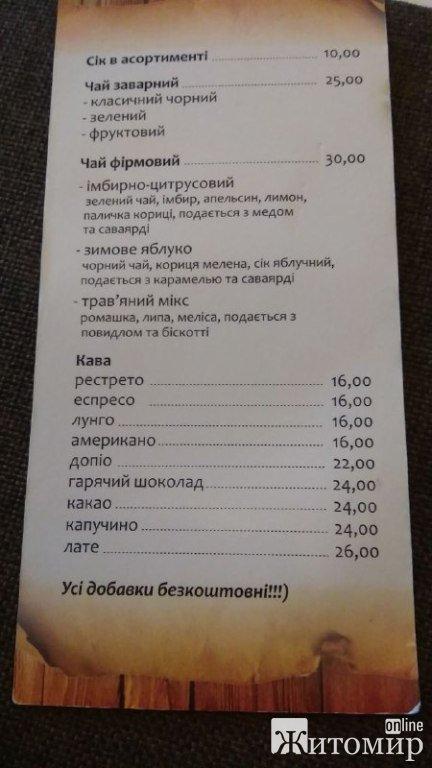 Що житомирянам запропонують у християнській кав'ярні? ФОТО