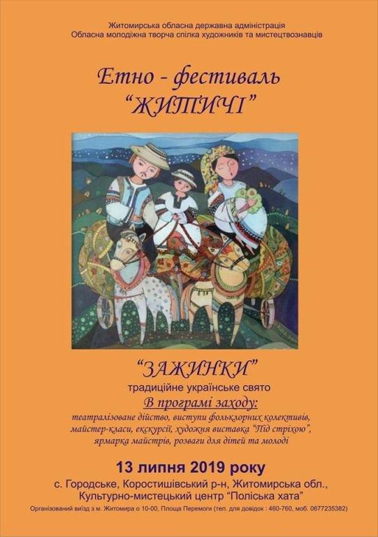 """На Житомирщині відбудеться етно-фестиваль """"Житичі"""""""