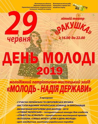 Як у Житомирі відзначатимуть День молоді