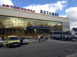 У Житомирі замінували автовокзал