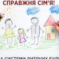Супрун розповіла, що в Україні з 2020 року дітей не прийматимуть в дитячі будинки