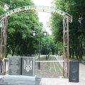 У Радомишльському районі відкрили парк, на реконструкцію якого витратили майже 5 мільйонів гривень