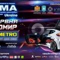В Житомирі пройде Чемпіонат України з автозвуку та тюнінгу