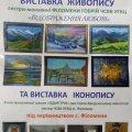 У Житомирі відбудеться відкриття виставки творчих робіт сестри-монахині Філомени Гобрій
