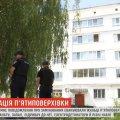 У Житомирі через мінування довелося евакуювати жильців п'ятиповерхівки. ВІДЕО