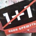 У Житомирі активісти розповсюджують листівки проти каналу 1+1