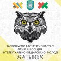 У Житомирі вперше пройде тижнева літня школа для інтелектуально-обдарованої молоді «Sabios»