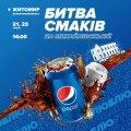 """В Житомирі на Михайлівській """"Pepsi"""" влаштує Битву смаків"""
