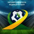 Визначено місце та час проведення фіналу Кубку Житомирщини