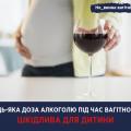Чи можна пити алкоголь під час вагітності?