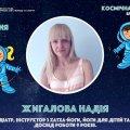 Житомирян запрошують відвідати космічну йогу