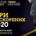 Триває відбір до української збірної на Ігри Нескорених 2020