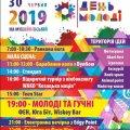 День Молоді у Житомирі. ПЛАН ЗАХОДІВ