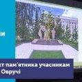 Овруч отримав дозвіл на будівництво пам'ятника учасникам АТО