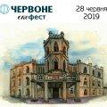 Запрошуємо жителів області на фестиваль «Червоне ЕкоФест». ПРОГРАМА та МАПА заходу