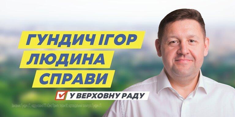 Справжній народний депутат - це людина справи