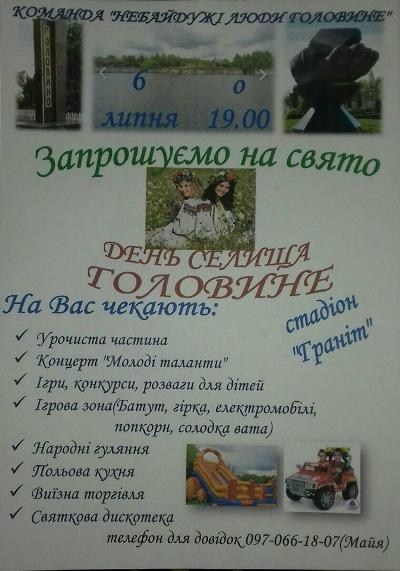На Житомирщині селище Головине 6 липня відсвяткує День села. ПРОГРАМА