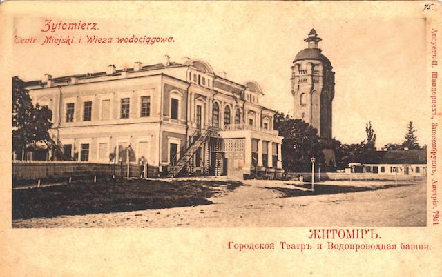 Цікаві факти про водонапірну вежу Житомира