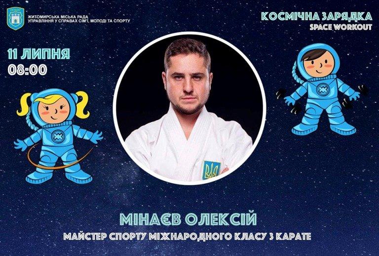 Космічна зарядка на Михайлівській пройде в стилі карате