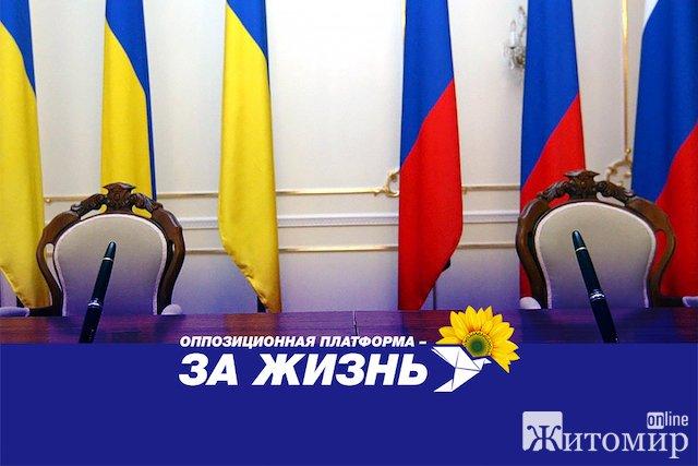 ОППОЗИЦИОННАЯ ПЛАТФОРМА – ЗА ЖИЗНЬ требует от Зеленского вступить в диалог с Путиным по вопросам мира
