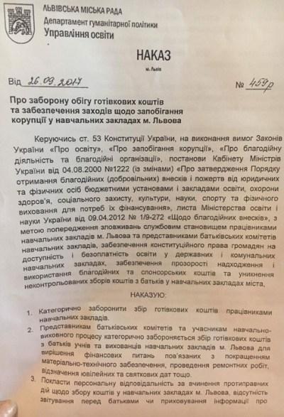 """""""Не буде поборів"""": у Львові заборонили збирати з батьків гроші на школу"""