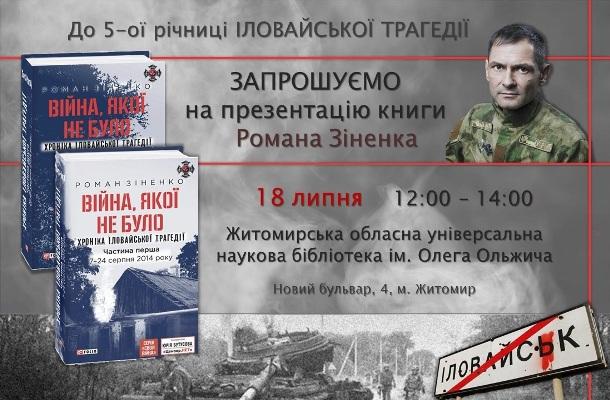 У Житомирі презентують книгу «Війна, якої не було. Хроніка Іловайської трагедії»