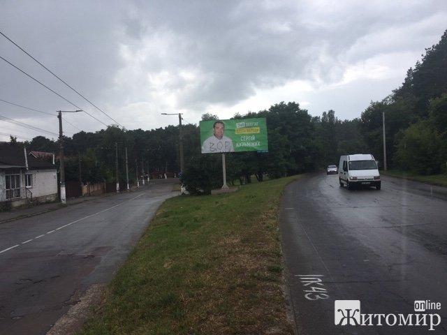 Хтось обписав бігборд кандидата в нардепи Сергія Кузьміних