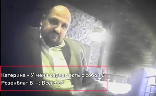Ім'я Розенблата, або Доторканний Борислав не сміється