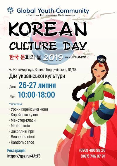"""В Житомирі 26-27 липня ГО """"Світова Молодіжна Спільнота"""" планує провести захід """" KOREAN CULTURE DAY"""""""