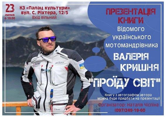 В Житомирі 23 липня відбудеться зустріч з українським мотомандрівником Валерієм Кришнем