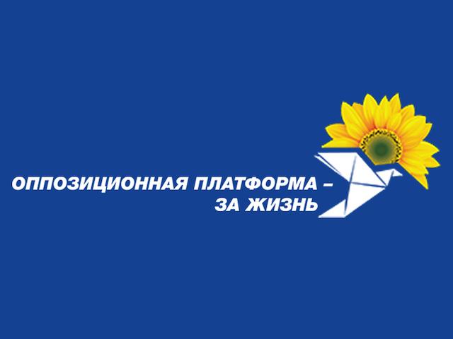ОППОЗИЦИОННАЯ ПЛАТФОРМА — ЗА ЖИЗНЬ требует освободить из-под стражи Кирилла Вышинского и прекратить уничтожение свободы слова