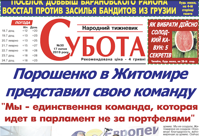 У Житомирі хтось знову скупив частину тиражу газети