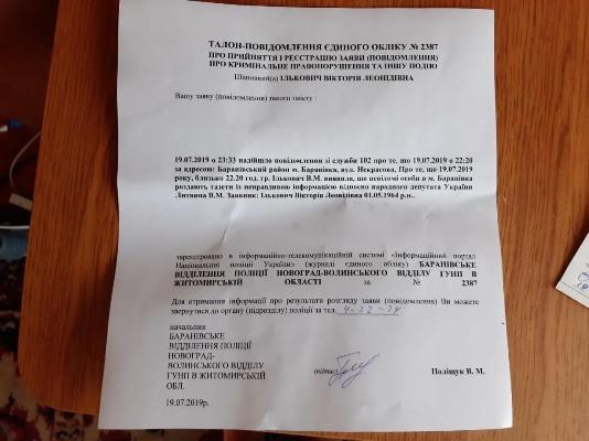 """Криміналітет розповсюджує """"чорнуху"""" проти Литвина"""