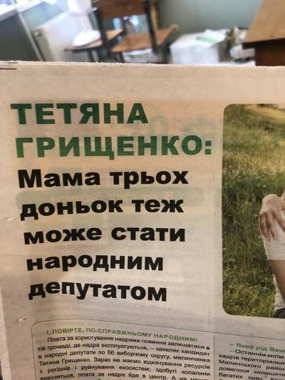 """На Житомирщині кандидатку від """"Слуги народу"""" """"застукали"""" з працівником ОВК"""
