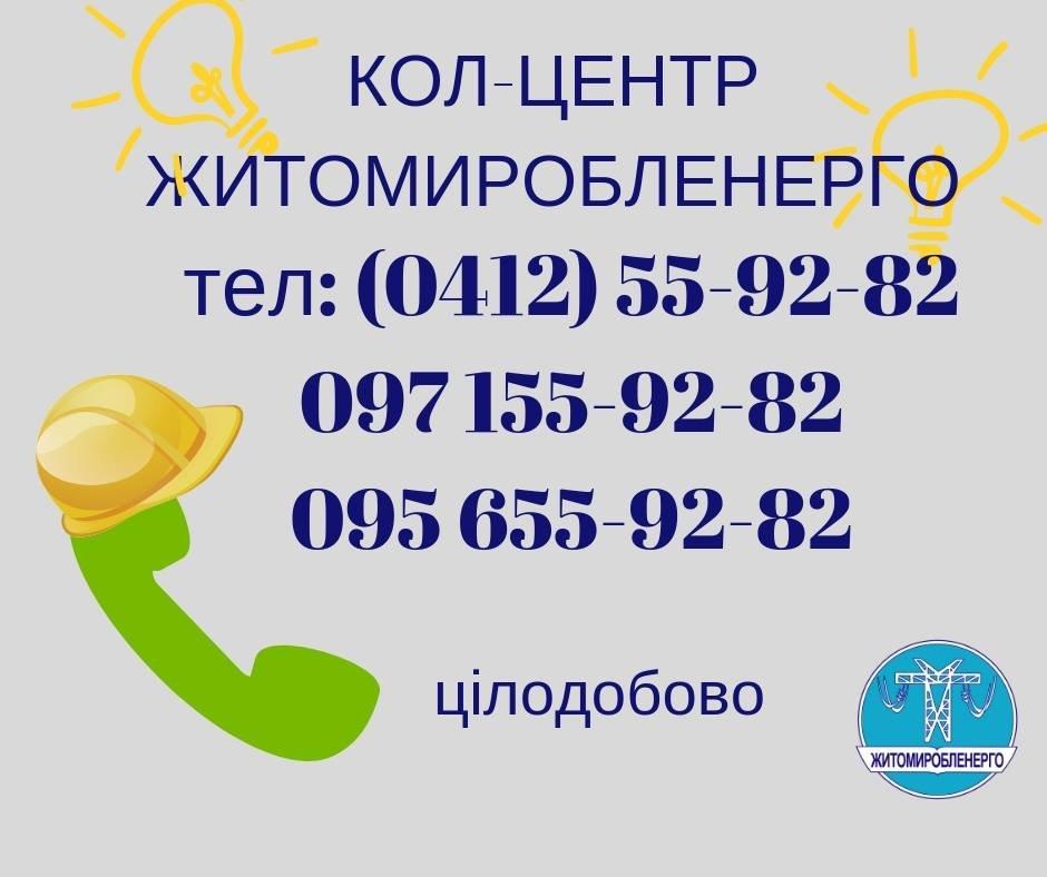 За перше півріччя цього року кол-центром АТ «Житомиробленерго» було прийнято 157053 дзвінків