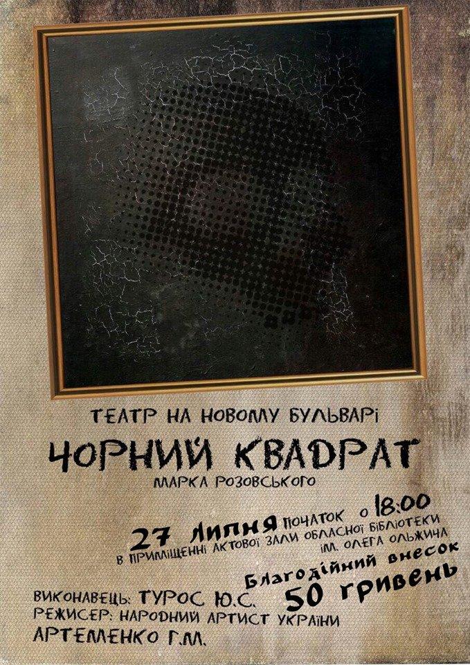 Вже завтра відбудеться благодійна вистава, кошти з якої будуть передані на реабілітацію житомирянки Іванни Жабровець