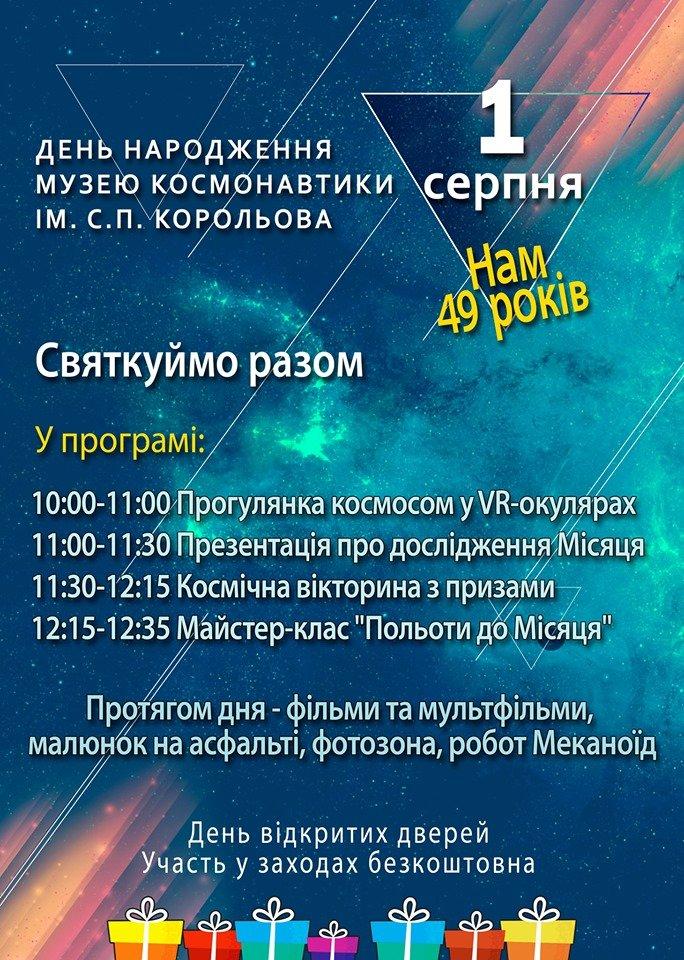 1 серпня - день народження музею космонавтики
