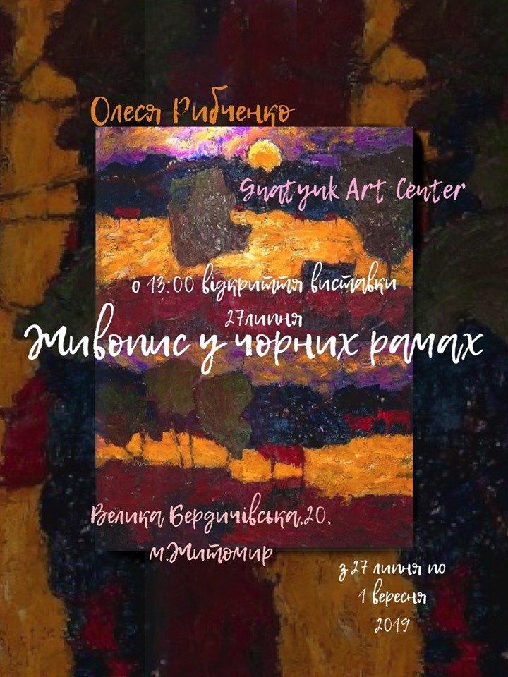 У Житомирі відкрилася персональна виставка живопису Олесі Рибченко
