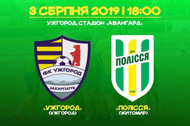 Перший виїзний матч сезону ФК «Полісся» зіграє в Ужгороді з новим учасником змагань