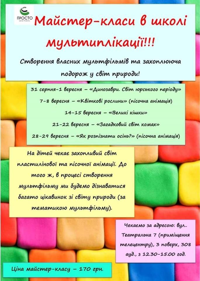 Школа креативної мультиплікації запрошує діток на навчання