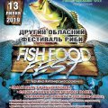 """У Перлявці відбудеться рибний фестиваль """"Fish Food Fest"""""""