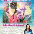 У Житомирі відбудетьться художня виставка Вероніки Донецькової