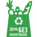 """Житомирян закликають приєднатися до акції """"День без поліетилену"""""""