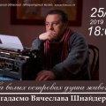 У Житомирі відбудеться вечір пам'яті Вячеслава Шнайдера