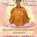 В Житомирі буде проходити виставка авторських робіт Анни Янчук «Світська лялька»