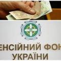 З 1 липня 2019 року проведено перерахунки пенсійних виплат